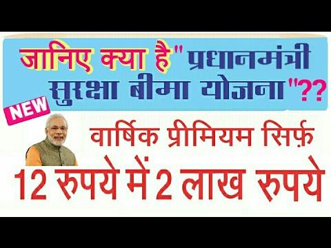 What is Pradhan Mantri Suraksha Bima Yojana (PMSBY) | Hindi