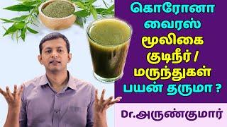 Coronavirus – Will herbs help? | Dr. Arunkumar