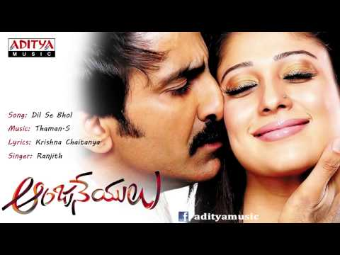 Anjaneyulu Telugu Movie | Dil Se Bhol Full Song | Ravi Teja, Nayantara
