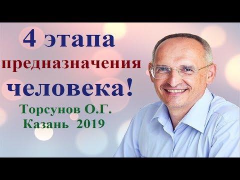 4 этапа предназначения человека! Торсунов О.Г. Казань 2019