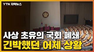 [자막뉴스] 사상 초유의 국회 폐쇄...긴박했던 어제 상황 / YTN