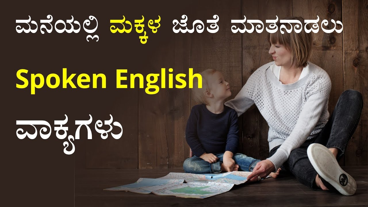 Class - 77   How to use EITHER - OR in English (In KANNADA