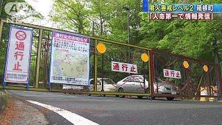 神奈川・箱根町が対策会議 噴火警戒レベル引き上げ(19/05/20)