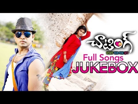 Chatting Telugu Movie  Full Songs || Jukebox || Abhinaya Krishna,Sunitha