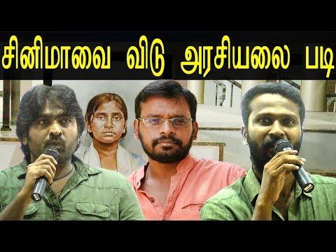 tamil news | news today | vijay sethupathi speech on anitha | Vetrimaran | kollywood news | redpix