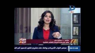 """""""تعليم القاهرة"""": خفض تنسيق الثانوي العام في مصلحة الطالب"""