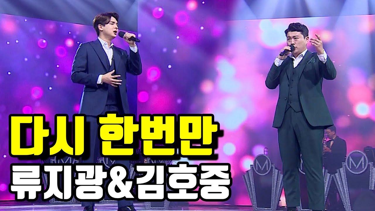 【풀버전】 김호중 vs 류지광 - 다시 한번만 🔥미스터트롯 준결승 일대일 한 곡 대결🔥