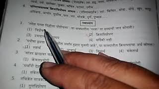 Tet,court ,zp,talathi,imp que marathi grammar