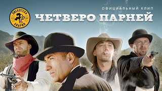 """Дискотека """"Авария"""" - Четверо парней (Фильм)"""
