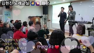 김현진 노래교실 ?????? 광주 금호 원광신협…