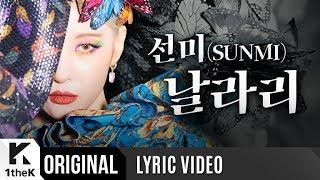 (ENG SUB)선미 '날라리' Lyric Video   가사   SUNMI _ LALALAY   리릭비디오   Lyric Video
