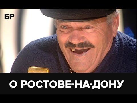 О Ростове на Дону