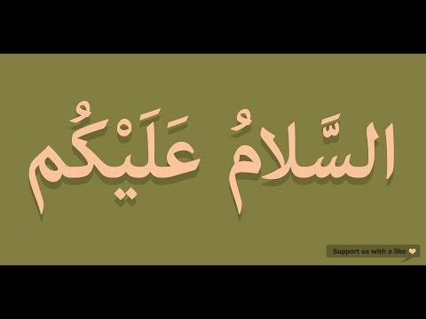 How to pronounce Assalamualaikum in Arabic   السلام عليكم