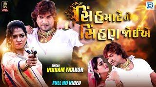 Vikram Thakor New Song - Sinh Mate To Sihan Joeye | FULL HD VIDEO | Latest Gujarati Song