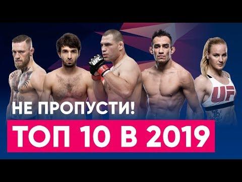 ТОП 10 Бойцов UFC, за которыми НУЖНО следить в 2019!