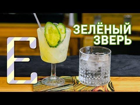 Зелёный зверь — коктейль с абсентом — рецепт Едим ТВ