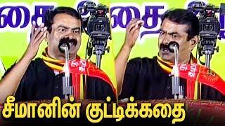 குட்டிக்கதை சொல்லி அசத்திய சீமான் : Seeman Latest Speech About By - Election | Naam Tamilar Katchi