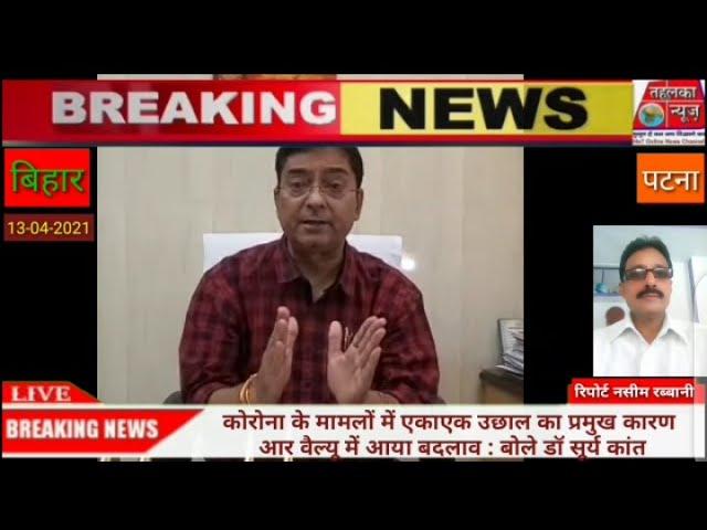 बिहार कोरोना के मामलों में एकाएक उछाल का प्रमुख कारण आर वैल्यू में आया बदलाव बोले डॉ सूर्य कांत  बिह
