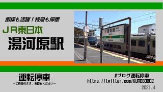 【JR東日本】側線も活躍!特急も停車!東海道線 湯河原駅2021