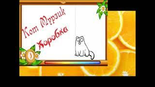 Приколы с котами – кот Мурзик – Смешные животные с озвучкой от Domi Show low