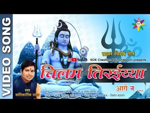 CHILAM TIRAIYA AAGE NA [ सावन विशेष गीत] Kantikartik Yadav | KOK Creation Rajnandgaon