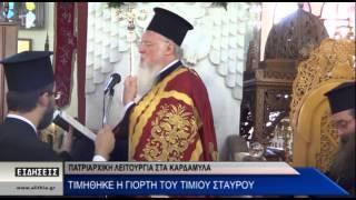 Πατριαρχική Λειτουργία στα Καρδάμυλα - Τιμήθηκε η γιορτή του Τιμίου Σταυρού