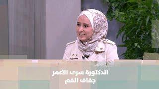 د. سرى الاعمر -  جفاف الفم - طب وصحة