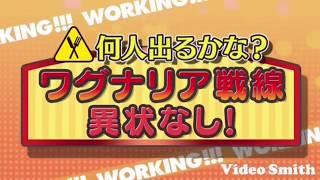 WORKING!! これでさいごだよっ! ワグナリア 初夏の大大大大感謝祭.