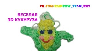 Плетение овощей из резинок. Урок от Rainbow Team Кукуруза