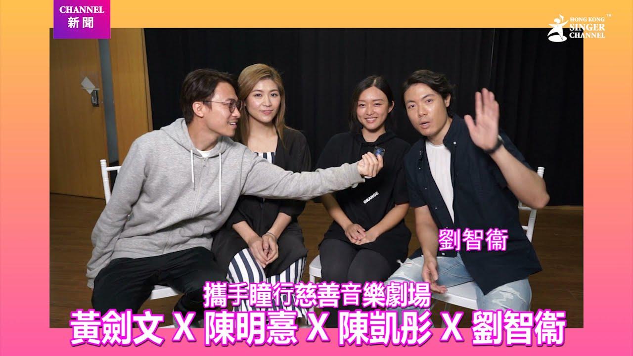 黃劍文 X 陳明憙 X 陳凱彤 X 劉智衞⭐️⭐️攜手瞳行❤️|Channel新聞