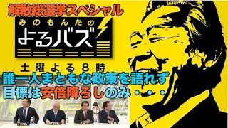 【みのもんた よるバズ】衆議院 解散総選挙スペシャルで討論するも、誰...