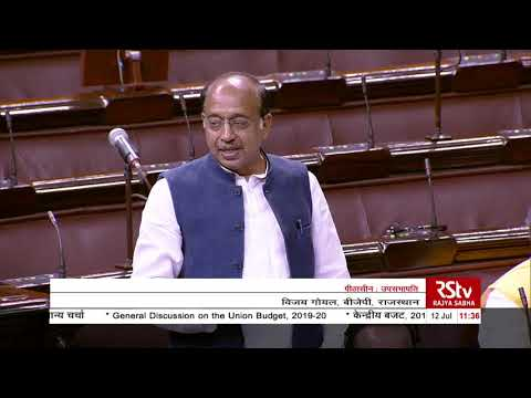 Vijay Goel's Remarks | Discussion on Union Budget 2019-20 in Rajya Sabha