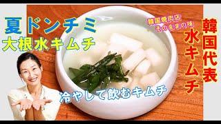 🥰夏のドンチミ(大根水キムチ)作り方 韓国代表水キムチのドンチミを夏バージョンの簡単レシピで~