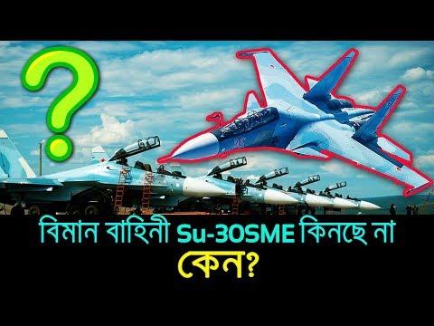 তবে কি বিমান বাহিনী সুখোই-৩০কিনছে না | Is Su-30 Coming to Bangladesh Air Force