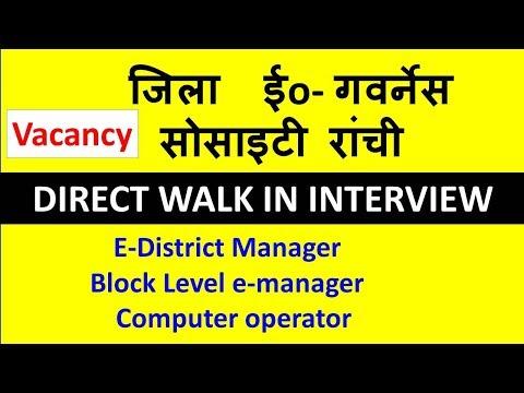 WALK IN District e-Governance Society, Ranchi , Jobs