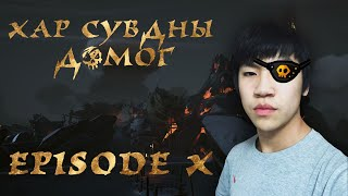 ХАР СУВДНЫ ДОМОГ EP-10 | SEA OF THIEVES | @Улаан Gamer  @Alienx Mongolia @ZeeMBooL