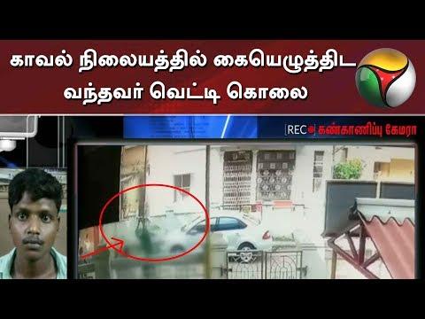 காவல் நிலையத்தில் கையெழுத்திட வந்தவர் வெட்டி கொலை: சிசிடிவி காட்சி | CCTV | Madurai