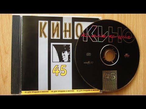 Кино - 45 / распаковка cd /