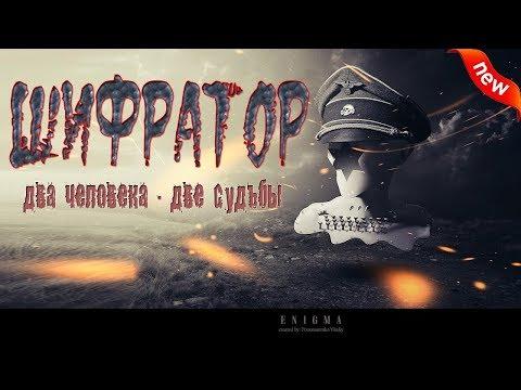 ШИФРАТОР ПРЕМЬЕРА 2017 русские военные фильмы 2017 новинки, сериалы 2017 HD