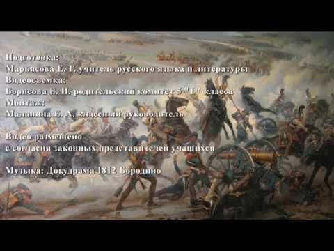 Изображение предпросмотра прочтения – «Карпова Даша и Кобалян Эдуард» читает отрывок изпроизведения «Бородино» М.Ю.Лермонтова