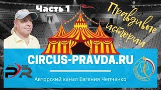 """""""CIRCUS - PRAVDA.RU/правдивые истории часть 1"""