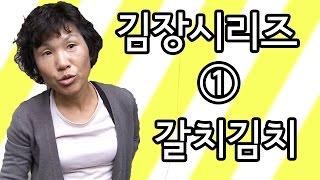 김장시리즈   김치레시피의 모든것 ① - 갈치김치- 경상북도 영양군