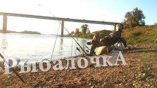 Рыбалка на реке Белая. Подлещики.