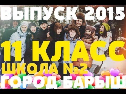 ВЫПУСК 2015 \ ШКОЛА №2 \ Г. БАРЫШ