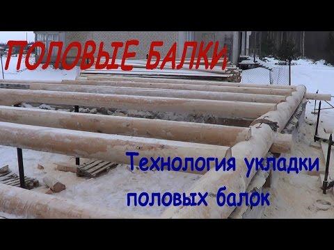 Половые балки / Рубим дом Виктору ч.4