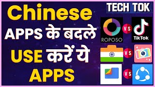 Chinese Apps Ban In India: 59 Chinese Apps की जगह  Use करें ये Apps | TikTok, China App Alternatives