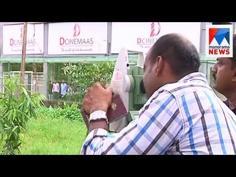Cochin Devaswom Board against D cinemas  | Manorama News