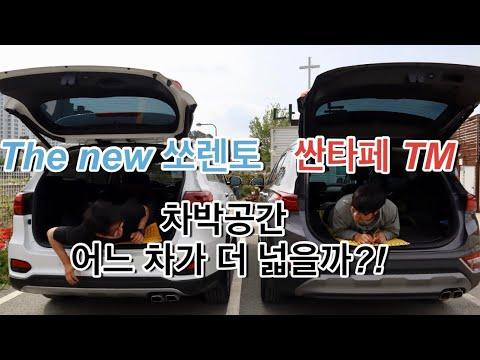 차박캠핑 싼타페와 쏘렌토 트렁크공간 어느 차가 더 넓을까?! 직접 누워서 비교했습니다!!