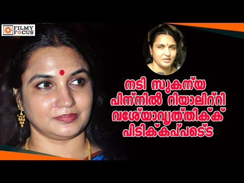 Reality Behind Actress Sukanya Caught in Prostitution - Filmyfocus.com