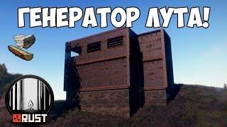 ГЕНЕРАТОР ЛУТА!  (ДОМ ЛОВУШКА)  (Rust 59 devblog #5)
